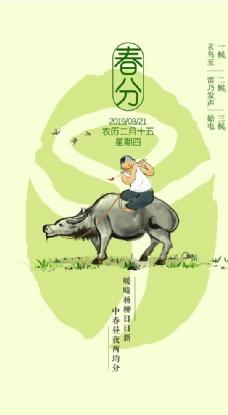 春分海报 绿色海报 春天 放牛