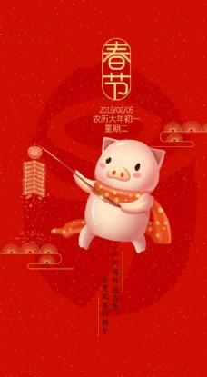 春节海报 元旦 春节 喜庆红色