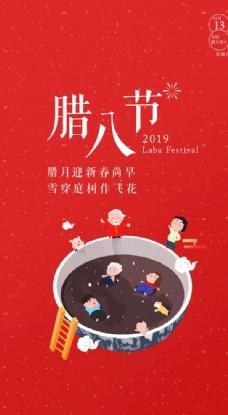 腊八节海报 元旦 春节 喜庆红