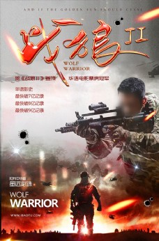 电影战狼宣传海报
