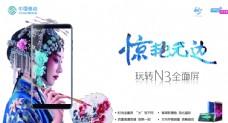 惊艳无边 N3手机