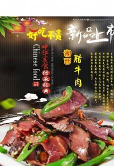 牛肉  腊牛肉 美食