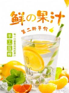 鲜美的果汁