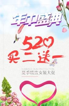 520商业促销清新版