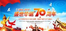 2019庆祝建国70周年展板