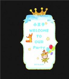 小王子生日展板