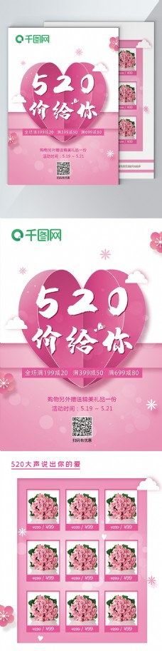 520DM宣传单