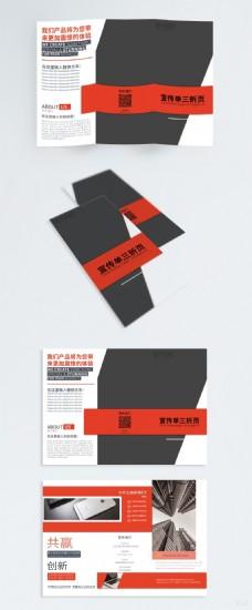 橙色极简封面通用宣传折页