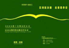 化肥公司封面设计