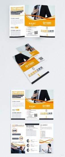 橙色企业宣传通用三折页
