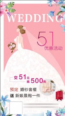 新娘跟妆51海报