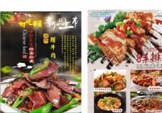 湘菜传单  牛肉传单