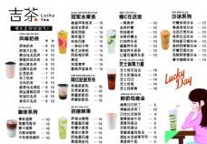 饮料奶茶KTV音乐烤吧菜谱设计