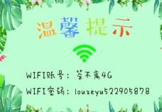 wifi账号密码