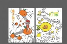 手绘橘子 手绘柠檬