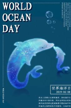 国际海洋日
