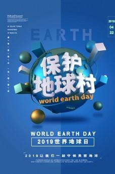 保护地球村