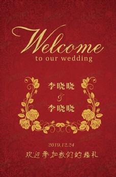 欧式金色婚礼