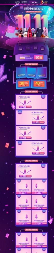 双11淘宝页面紫色风格