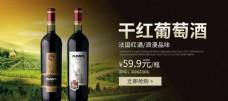 红酒banner