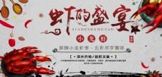 小龙虾宣传海报设计PSD