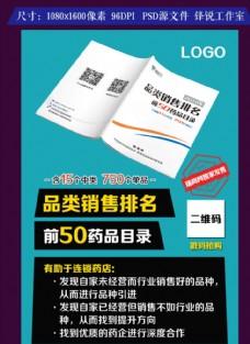 图书资料卖点介绍宣传海报
