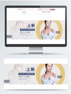 电商上新活动简约清新淘宝海报Banner