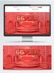 红色聚划算66大聚惠C4Dbanner