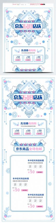 粉蓝色手绘风孟菲斯京东618店庆首页模板