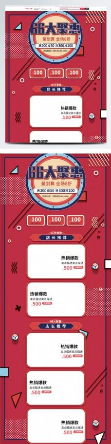 红色手绘66大聚惠聚划算促销电商首页模板