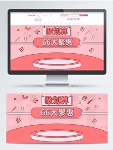 聚划算66大聚惠banner红色喜庆简约