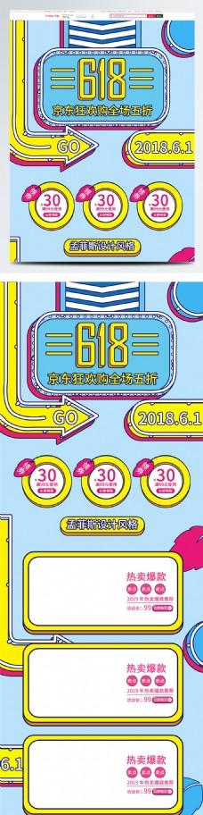 孟菲斯设计风格京东618狂欢购活动首页