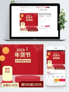 原创2019春节年货节活动产品主图模板