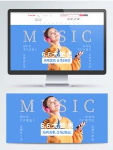 蓝色66大聚惠耳机banner