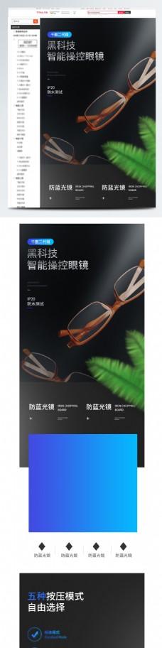 淘宝天猫可商用智能眼镜护镜详情页