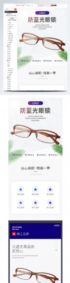 淘宝天猫可商用眼镜镜框灰色详情页