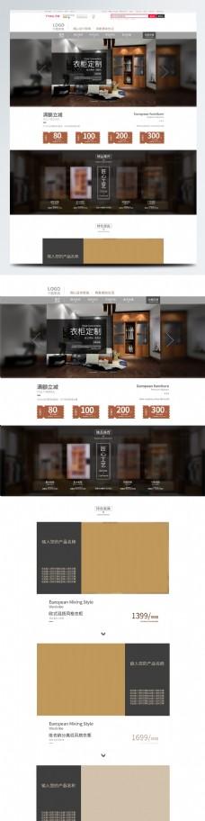 家具淘宝电商衣柜定制首页模板