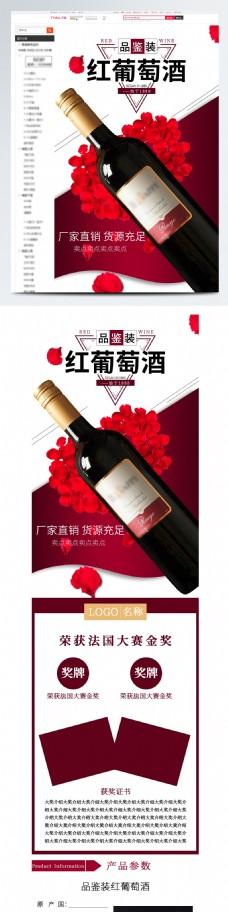 电商淘宝红葡萄酒简约白底详情页