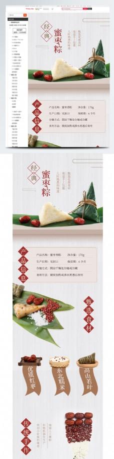 电商淘宝端午节蜜枣粽子中国风详情页
