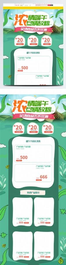 绿色简约淘宝天猫端午节活动大促首页模版