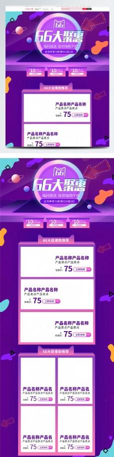 紫色微立体电商促销66大聚惠首页促销模板