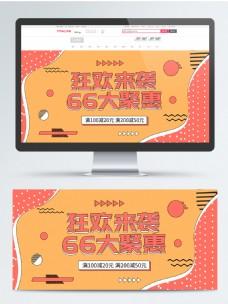 橘色66大聚惠卡通孟菲斯风格促销海报
