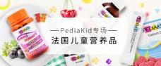 儿童保健品banner
