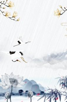 白露二十四节气水墨荷花白鹤海报