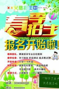 春季招生 海报 彩页 宣传单