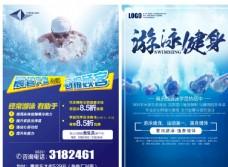 游泳培训中心宣传海报