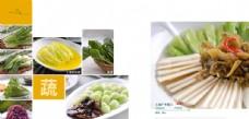 菜谱-蔬菜