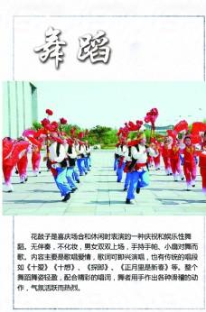 扇子舞 舞蹈 民族 特色 朝鲜