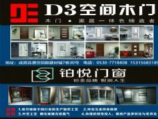 D3 空间木门 铂悦门窗