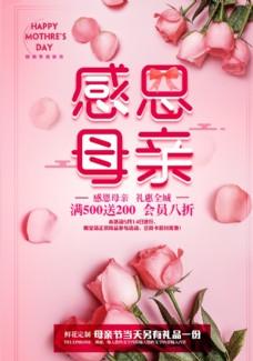 感恩母亲节创意促销海报